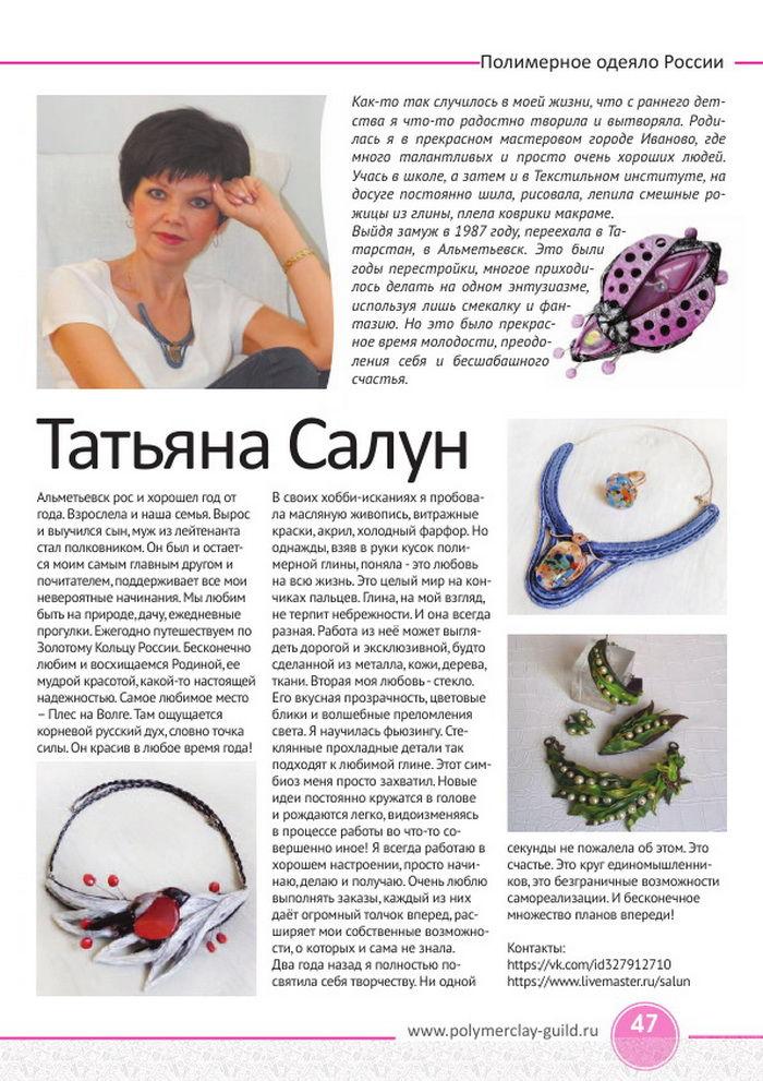 моя страница в журнале, татьяна салун, полимерное одеяло, благодарность