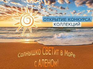 """Мега-проект """" Солнышко Светит в море с Аленом!"""". Ярмарка Мастеров - ручная работа, handmade."""