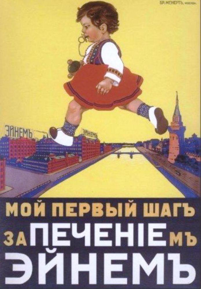 Реклама в Российской Империи. Необычные идеи фабрики «Эйнем»