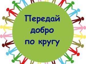 Очень нужна информационная поддержка!!! Благотворительная лотерея!. Ярмарка Мастеров - ручная работа, handmade.
