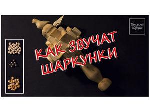 Как звучит традиционный деревянный шаркунок. Ярмарка Мастеров - ручная работа, handmade.