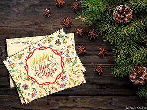 Новогодние почтовые открытки с авторским акварельным паттерном. Ярмарка Мастеров - ручная работа, handmade.