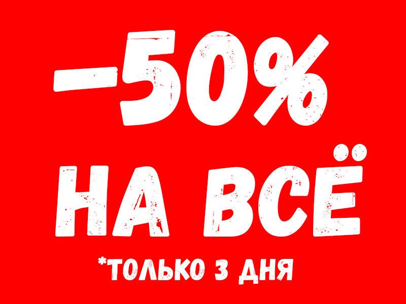 акция, акция сегодня, акции магазина, распродажа, распродажи, скидки, скидки 50%
