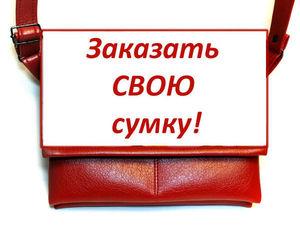 Как заказать СВОЮ сумку? Как заказать СВОЙ клапан? | Ярмарка Мастеров - ручная работа, handmade