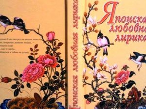 Книга Японская любовная лирика.. Ярмарка Мастеров - ручная работа, handmade.