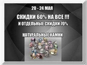 Скидки 60% на все и отдельные скидки до 70% — 20 — 24 мая ! Натуральные камни. Ярмарка Мастеров - ручная работа, handmade.