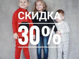 Скидка 30% на детскую одежду!. Ярмарка Мастеров - ручная работа, handmade.
