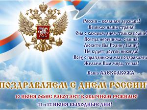 С Праздником Днем России! | Ярмарка Мастеров - ручная работа, handmade