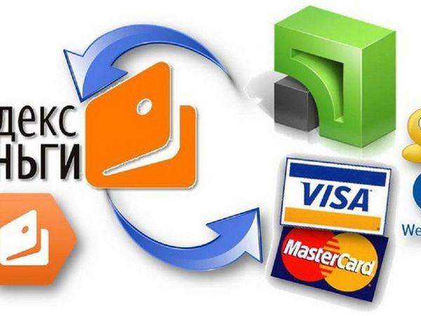 Новые способы оплаты в магазине - электронные платежи! Информация для покупателей! | Ярмарка Мастеров - ручная работа, handmade