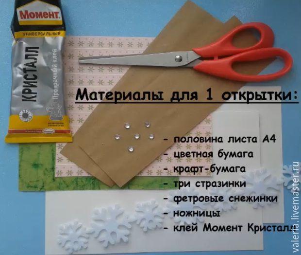 открытка, открытка ручной работы, новогодняя открытка, открытки, открытка своими руками, подарок, делаем с детьми, новый год, новогодний подарок, снежинки, фетр, бумага, скрапбукинг, кардмейкинг
