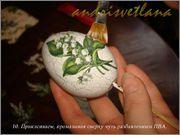 МК Пасхальное яйцо 10