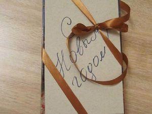 Упаковка подарка на Новый год для смелых дарителей и получателей с чувством юмора. Ярмарка Мастеров - ручная работа, handmade.