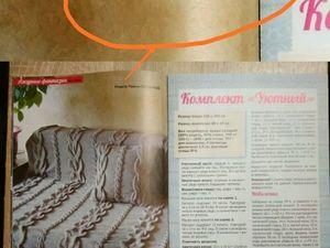 Фотохвастик - публикация в журнале. Ярмарка Мастеров - ручная работа, handmade.