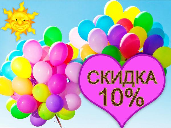 Скидка 10%!!! | Ярмарка Мастеров - ручная работа, handmade