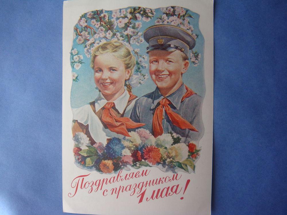 люпина день пионерии старинные открытки фото