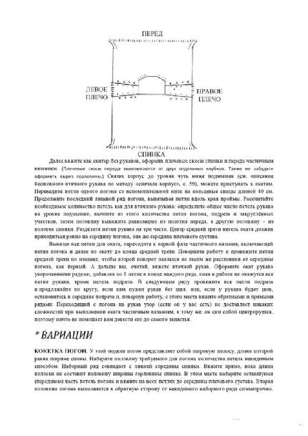 Схема вязания реглана от горловины спицами фото 946