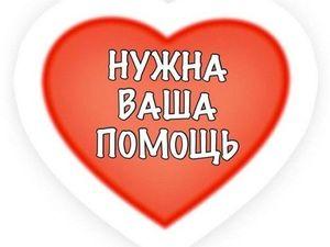 Срочная распродажа!!! Татьяне (skazkavpodarok) нужна помощь!. Ярмарка Мастеров - ручная работа, handmade.