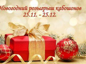 Новогодний розыгрыш кабошонов 25.11. - 25.12. !!! | Ярмарка Мастеров - ручная работа, handmade