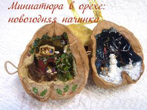 Создаем миниатюру в орехе: новогодние детали. Ярмарка Мастеров - ручная работа, handmade.