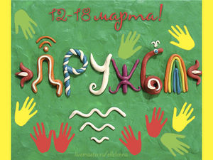 Эстафета Дружбы! Ты - Мой Друг!  12 - 18 Марта! | Ярмарка Мастеров - ручная работа, handmade