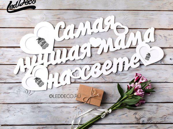 Рамка маме   Ярмарка Мастеров - ручная работа, handmade