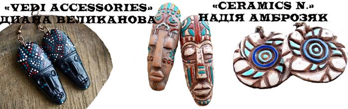 диана великанова vedi accessories, надiя амброзяк ceramics/4851113_33 (700x219, 225Kb)