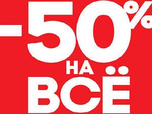 Акция Скидка -50% покупку Любого товара в магазине !. Ярмарка Мастеров - ручная работа, handmade.