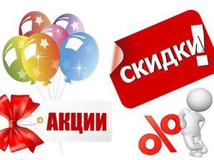 У нас годовщина - у Вас - Скидки на Все!!! | Ярмарка Мастеров - ручная работа, handmade