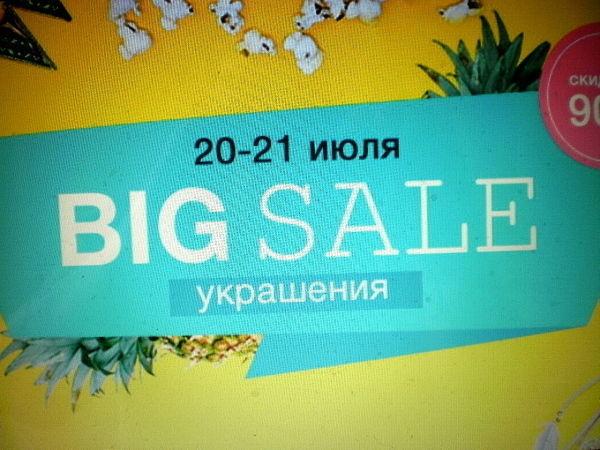 Участвую в «BIG Sale: украшения» 20-21 июля!   Ярмарка Мастеров - ручная работа, handmade