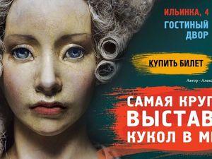 Искусство куклы 2018, Гостиный двор, Москва. Ярмарка Мастеров - ручная работа, handmade.