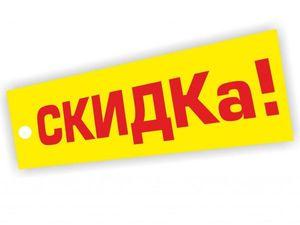 Скидки в Магазине на Разное!) | Ярмарка Мастеров - ручная работа, handmade