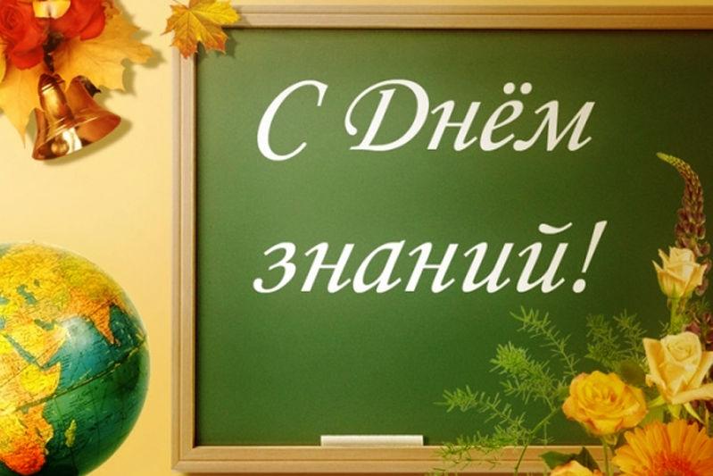 скидка 15%, 15%, 1 сентября, день знаний