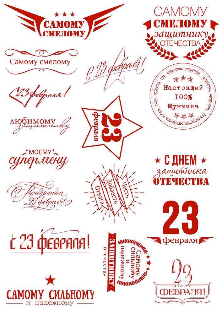 Надписи для открытки на 23 февраля, картинки