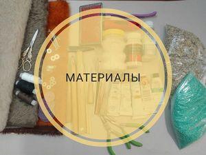 Про материалы!. Ярмарка Мастеров - ручная работа, handmade.