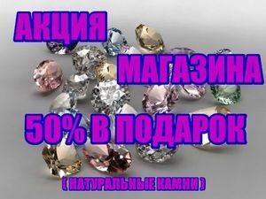 Акция магазина. Скидка 50% ( Натуральные камни ).. Ярмарка Мастеров - ручная работа, handmade.