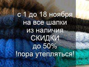 Скидки от 5 до 50 % на все готовые работы!!!. Ярмарка Мастеров - ручная работа, handmade.