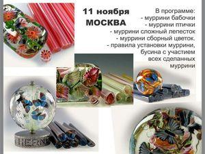 Москва. Ноябрь. Ярмарка Мастеров - ручная работа, handmade.