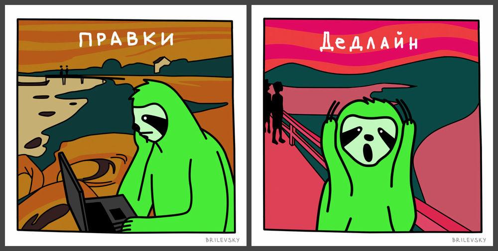 ленивец, свобода, юмор, реклама