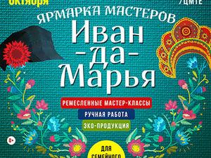 Ярмарка мастеров ручной работы Иван-да-Марья. Ярмарка Мастеров - ручная работа, handmade.