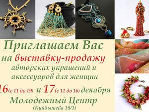 Предновогодняя выставка-продажа украшений в Сарове.. Ярмарка Мастеров - ручная работа, handmade.