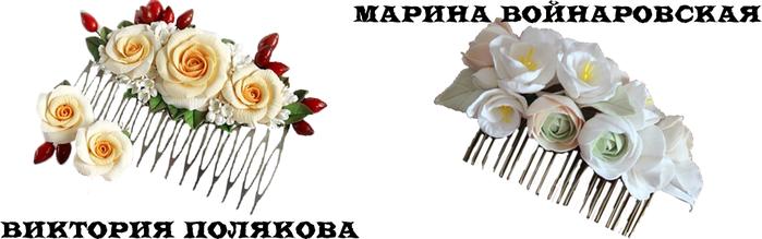 виктория полякова, марина войнаровская/4851113_23 (700x219, 154Kb)