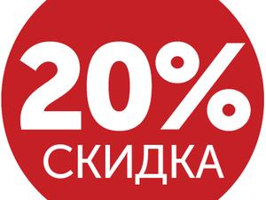 Скидка 20%!!!. Ярмарка Мастеров - ручная работа, handmade.
