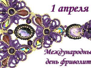 1 апреля - Не День Дурака!   Ярмарка Мастеров - ручная работа, handmade