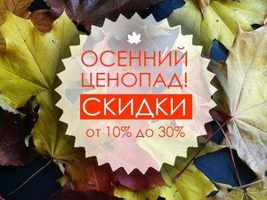 Осенний ценопад! Скидки на украшения 10-30%!. Ярмарка Мастеров - ручная работа, handmade.