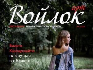 Новый осенний номер журнала АРТ-Войлок от Felt Fashion. Ярмарка Мастеров - ручная работа, handmade.