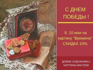 С Днем Победы!. Ярмарка Мастеров - ручная работа, handmade.