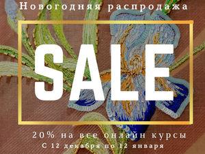 Новогодняя распродажа онлайн курсов по вышивке. Ярмарка Мастеров - ручная работа, handmade.
