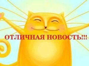 Отличная новость для жуковчан!. Ярмарка Мастеров - ручная работа, handmade.