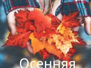 Закрыта ! Осенняя распродажа Вязанок). Ярмарка Мастеров - ручная работа, handmade.