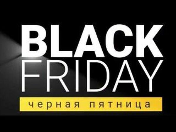 Черная Пятница: Скидка -30% на весь ассортимент! | Ярмарка Мастеров - ручная работа, handmade